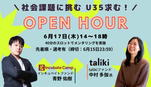 社会課題解決に挑む、U35求む!taliki×IncubateFund オープンアワー開催